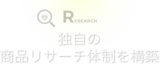 Research:独自の商品リサーチ体制を構築