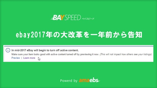 ebay2017年の大改革を一年前から告知 In mid-2017 eBay will begin to turn off active content